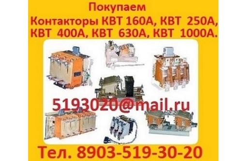 Куплю  Контакторы КВТ 160А, КВТ  250А, КВТ  400А, КВТ  630А, КВТ  1000А. С хранения, и б/у, - Покупка в Севастополе