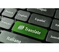 Профессиональный перевод любых текстов и легализация документов - Переводы, копирайтинг в Севастополе