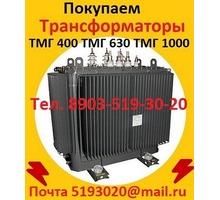 Покупаем  Трансформаторы масляные  ТМГ11-400, ТМГ11-630, ТМГ11 -1000, ТМГ11-1250 - Покупка в Севастополе