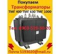 Купим  на постоянной основе Трансформаторы масляные  ТМГ-400, ТМГ-630, ТМГ -1000, - Покупка в Севастополе