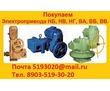 Покупаем всегда по разумной договорной цене Электропривода НБ, НВ, НГ, НД, ВА, ВБ, ВГ., фото — «Реклама Севастополя»
