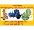 Покупаем всегда по разумной договорной цене Электропривода НБ, НВ, НГ, НД, ВА, ВБ, ВГ. - Покупка в Севастополе