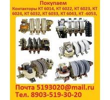 Купим  Контакторы Электромагнитные  КТ-6013. КТ-6023. КТ-6024. КТ-6033. КТ-6043. КТ-6053. КТ-6063. - Покупка в Севастополе