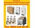 Купим  Автоматические, Выключатели  ВА 55-43. ВА 53-43. ВА 55-41. ВА 53-41. ВА 57-39. ВА 57-35., фото — «Реклама Севастополя»