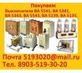 Купим  Автоматические, Выключатели  А3144. А3792. А3793. А3794. А3796.  А3716. А3726. А3775 - Покупка в Севастополе