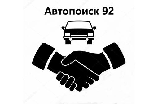 Автоподбор в Севастополе., фото — «Реклама Севастополя»