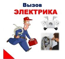 Ваш электрик Фиолент официальный - Электрика в Севастополе