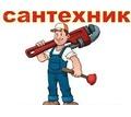 сантехник Фиолент быстрый вызов - Сантехника, канализация, водопровод в Севастополе