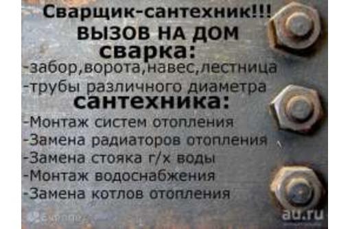 сварщик Фиолент быстрый вызов - Металлические конструкции в Севастополе