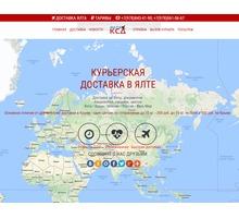 Курьерская доставка Ялта - Москва и др. города России - Грузовые перевозки в Ялте