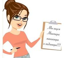 Требуется мастер маникюра и педикюра - Красота, фитнес, спорт в Севастополе