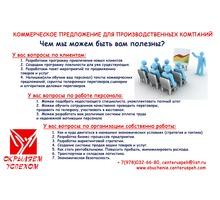 Приглашаем руководителей производственных предприятий, маркетологов. - Семинары, тренинги в Симферополе