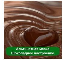 Шоколадное настроение Альгинатная маска - Косметика, парфюмерия в Евпатории
