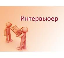 Проведение опросов общественного мнения, личных опросов, телефонных и интернет – опросов! - Реклама, дизайн, web, seo в Севастополе