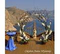 Оформление выездной церемонии, свадебные арки в Симферополе, Ялте, Крыму. - Свадьбы, торжества в Симферополе