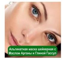 Маска шейкерная с Маслом Арганы - Косметика, парфюмерия в Джанкое