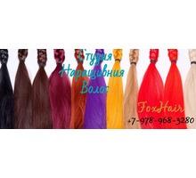 Куплю волосы дорого ,стрижем красим - Парики, шиньоны в Севастополе