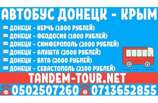 Пассажирские перевозки ДНР - Крым - Донецк, фото — «Реклама Алупки»