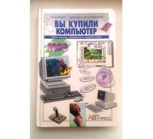 Книга    ВЫ КУПИЛИ КОМПЬЮТЕР - Учебники, справочная литература в Крыму