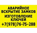Крым,Судак услуги по аварийному вскрытию,открытию замков,без взлома и повреждений - Ателье, обувные мастерские, мелкий ремонт в Крыму