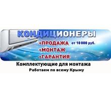 Кондиционеры в Крыму и Евпатории – магазин «Домстрой»: огромный выбор техники для любых помещений - Кондиционеры, вентиляция в Евпатории
