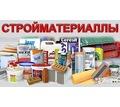 ЕДИНСТВЕННАЯ В КРЫМУ БАЗА ДЕШЕВЫХ СТРОЙМАТЕРИАЛОВ,предлагает стройматериалы с доставкой, самовывозом - Фасадные материалы в Севастополе