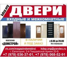 Входные и межкомнатные двери в Крыму и Евпатории – «Домстрой»: отличные двери всего от 5000 рублей - Входные двери в Евпатории