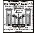 Металлические ворота, ограждения, козырьки, беседки, решетки в Крыму и Евпатории – «Домстрой» - Металлические конструкции в Евпатории