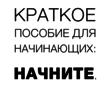 Подготовка бизнес-планов для получения грантов, инвестиционных деклараций, фото — «Реклама Севастополя»