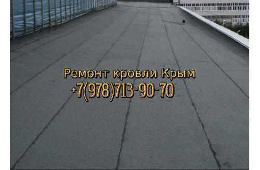 Ремонт плоской кровли Белогорск Бахчисарай Саки - Кровельные материалы в Белогорске