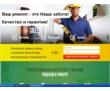 Ваш ремонт – наша забота! Отделочные работы под ключ с гарантией!, фото — «Реклама Севастополя»