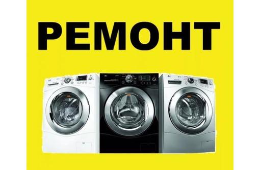 Ремонт стиральных машин в Алуште - Ремонт техники в Алуште