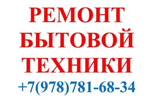 Ремонт бытовой техники в Симферополе на дому - Ремонт техники в Алуште