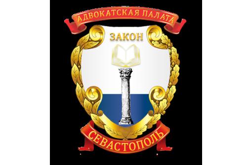 Опытный адвокат в Севастополе Кирюников Алексей Викторович - Юридические услуги в Севастополе