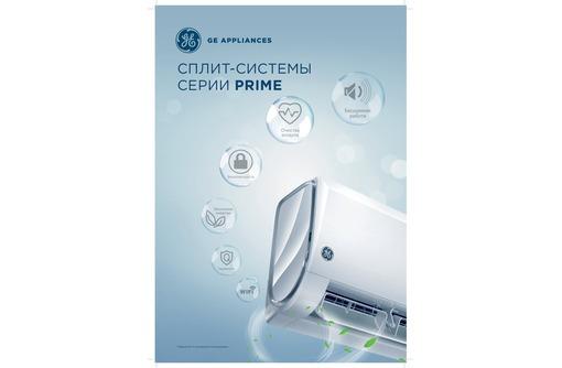 Кондиционеры General Electric в Севастополе с установкой! - Кондиционеры, вентиляция в Севастополе
