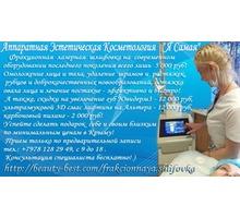 Скидки на Косметологические услуги. Симферополь - Косметологические услуги, татуаж в Симферополе