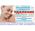 Аппаратная косметология и лазерная медицина  Симферополь - Косметологические услуги, татуаж в Симферополе
