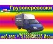 Грузоперевозки,мебели,бытовой техники,личных вещей.Грузчики.Газель., фото — «Реклама Севастополя»