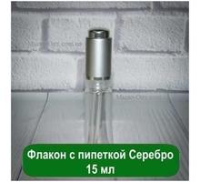 Флакон с пипеткой опт, розница - Косметика, парфюмерия в Крыму