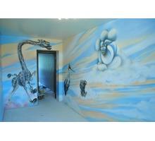 Роспись стен, барельеф, рекламное граффити, аэрография, 3д рисунок - Дизайн интерьеров в Симферополе