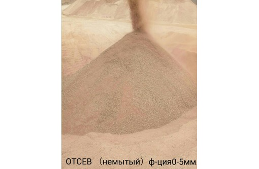 Щебень, песок, отсев, бут с доставкой в Севастополе – качественно, недорого, фото — «Реклама Севастополя»