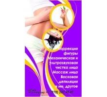 Аппаратный вакуумно-роликовый массаж - Массаж в Севастополе