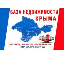 База недвижимости Крыма ✅ риэлторам 16.5.2.2 - Услуги по недвижимости в Крыму