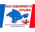 База недвижимости Крыма риэлторам - Услуги по недвижимости в Крыму