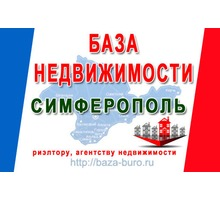 База недвижимости Симферополя  16.5.2.2 - Услуги по недвижимости в Крыму