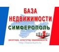 База недвижимости Симферополя. - Услуги по недвижимости в Крыму