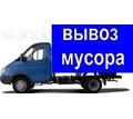 вывоз И ВЫВОЗ мусора , ХЛАМА старой мебели СЫПУЧИЙ И МНОГОЕ ДРУГОЕ грузчики - Грузовые перевозки в Керчи
