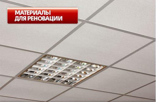 Гипсовиниловые потолочные плиты., фото — «Реклама Севастополя»