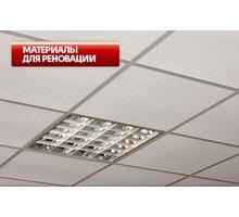 Гипсовиниловые потолочные плиты. - Натяжные потолки в Севастополе