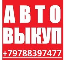 Выкуп Авто в Крыму и Севастополе Срочный Выкуп за 30 минут. Платим больше всех. - Автовыкуп в Крыму